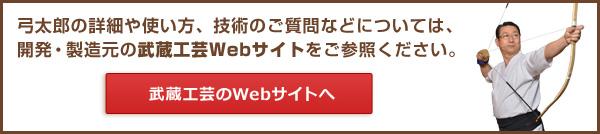 弓太郎の詳細や使い方、技術のご質問などについては、開発・製造元の武蔵工芸Webサイトをご参照ください。
